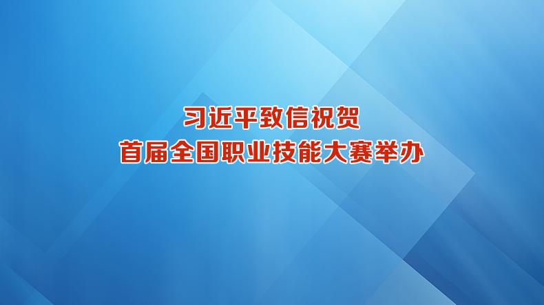 习近平致信祝贺首届全国职业技能大赛举办