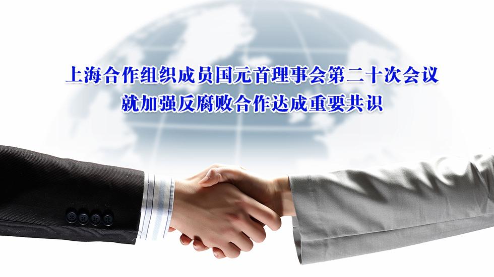 上海合作组织成员国元首理事会第二十次会议就加强反腐败合作达成重要共识
